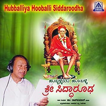 Hubballiya Hooballi Sri Siddharoodha