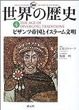 図説世界の歴史 (4)