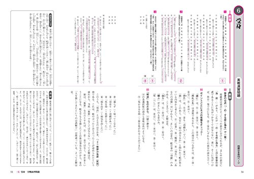 旺文社『基礎からのジャンプアップノート漢文句法・演習ドリル改訂版』