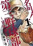 名門!第三野球部~リスタート~(1) (コミックブルコミックス)