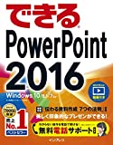 (無料電話サポート付)できるPowerPoint 2016 Windows 10/8.1/7 対応