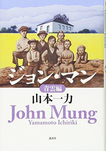 ジョン・マン 青雲編の詳細を見る