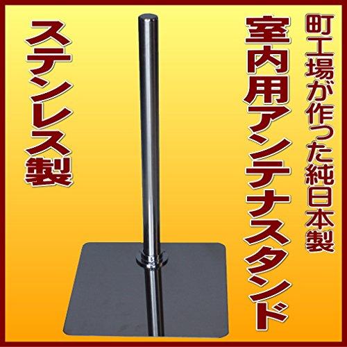 BSアンテナ用 室内スタンド 町工場が作った日本製 【ステンレス製】 (Bタイプ(中央))
