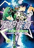 風都探偵(10) (ビッグコミックス)