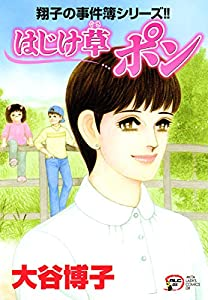 翔子の事件簿シリーズ 22巻 表紙画像