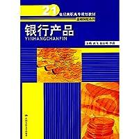 银行产品(21世纪高职高专规划教材·金融保险系列)