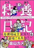 特養日記~介護福祉士が見た最強ご長寿たち~(分冊版) 【第6話】 (ストーリーな女たち)