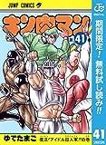 キン肉マン【期間限定無料】 41 (ジャンプコミックスDIGITAL)