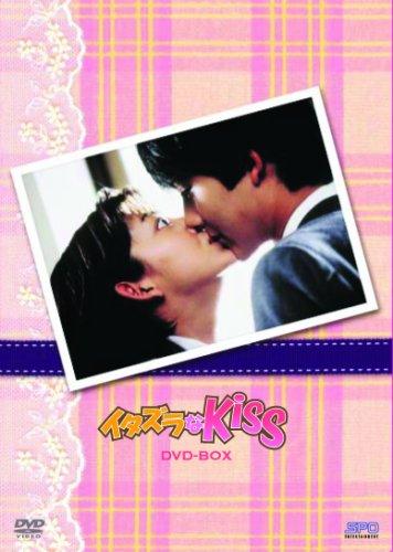 イタズラなKiss DVD-BOX