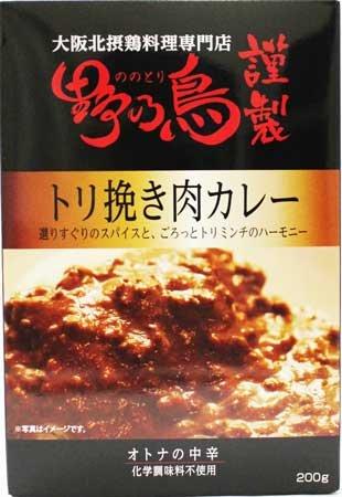 大阪北摂 焼き鳥専門店野乃鳥謹製 鶏挽き肉カレー 200g