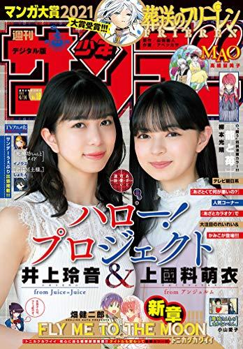 週刊少年サンデー 2021年18号(2021年3月31日発売) [雑誌]