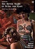 ペトラ・フォン・カントの苦い涙【DVD】[DVD]