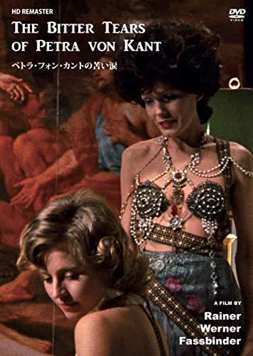 ペトラ・フォン・カントの苦い涙【DVD】