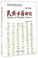 民族古籍研究(第三辑)