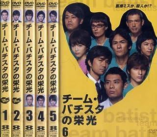 チーム・バチスタの栄光 [レンタル落ち] (全6巻) [マーケットプレイス DVDセット商品]