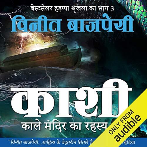 Kashi cover art