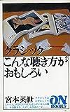 ON BOOKS(91)クラシックこんな聴き方がおもしろい (オン・ブックス)