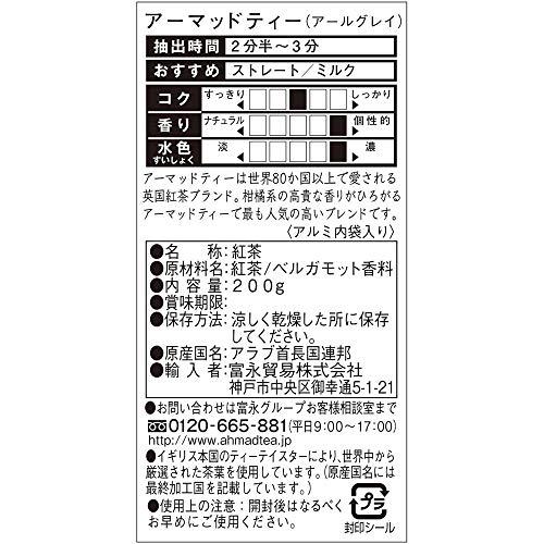 AHMADTEA(アーマッドティー)アールグレイリーフ200g[英国ブランド]