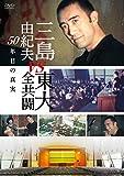 三島由紀夫vs東大全共闘 50年目の真実 DVD[DVD]