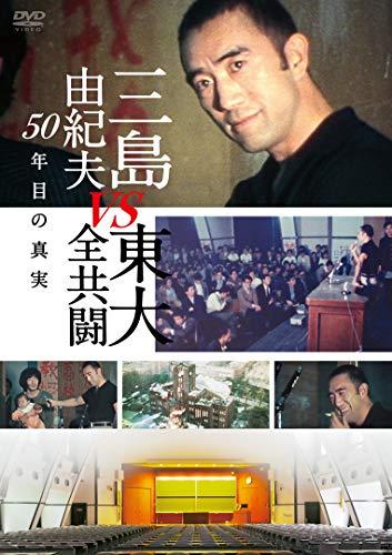 三島由紀夫vs東大全共闘 50年目の真実 [DVD]