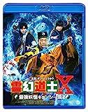 霊幻道士X 最強妖怪キョンシー現る Blu-Ray[Blu-ray/ブルーレイ]