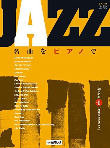 ピアノソロ 上級 JAZZ名曲をピアノで ~40の名曲その1「A列車で行こう」 (ピアノソロ上級)の詳細を見る