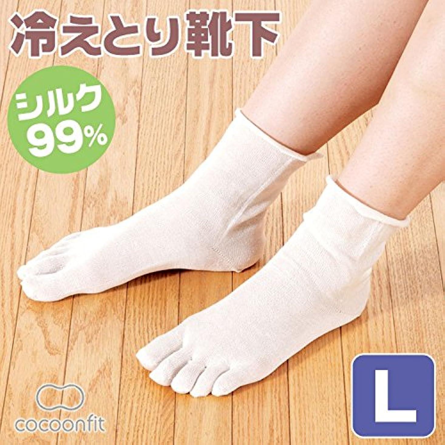 はげバーガーサッカー冷え取り靴下 5本指ソックス シルク[Lサイズ:25~27cm] ※重ね履き靴下の1枚目のみ cocoonfit