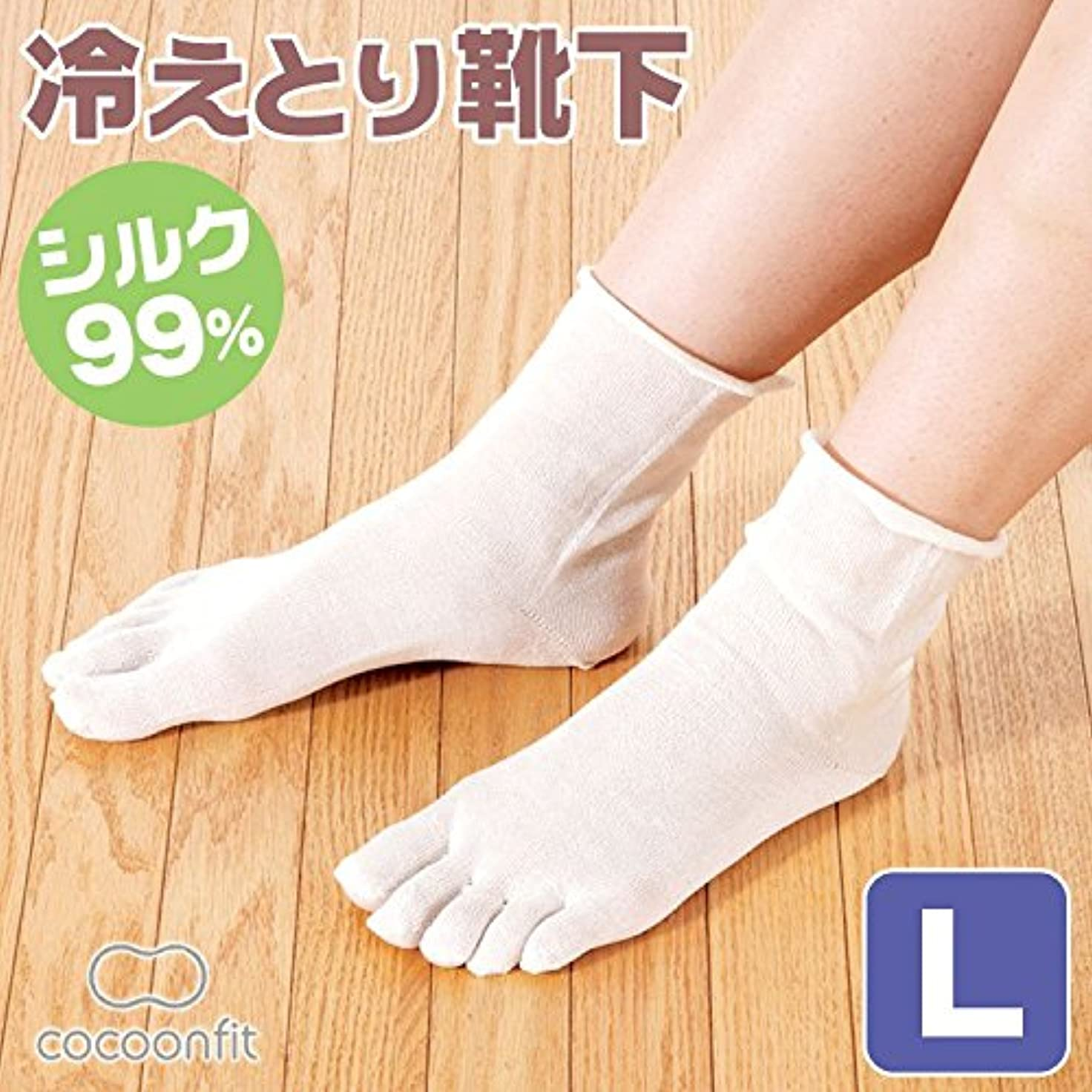 コーヒー症状助けになる冷え取り靴下 5本指ソックス シルク[Lサイズ:25~27cm] ※重ね履き靴下の1枚目のみ cocoonfit