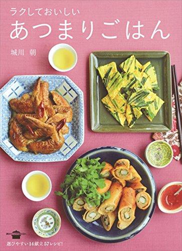 ラクしておいしい あつまりごはん (講談社のお料理BOOK)
