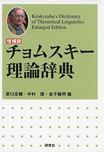 〈増補版〉 チョムスキー理論辞典 −−Kenkyusha's Dictionary of Theoretical Linguistics, Enlarged Edition