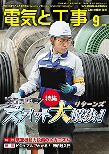 電気と工事 2021年 09 月号 [雑誌]