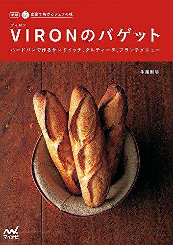 新版 家庭で焼けるシェフの味 VIRONのバゲット ~ハードパンで作るサンドイッチ、タルティーヌ、ブランチメ...