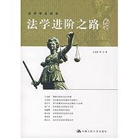 jurisprudence advanced the Road (Paperback)