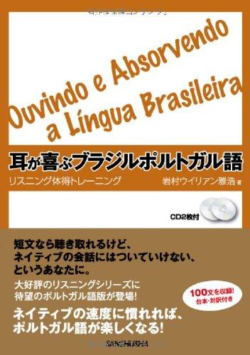 三修社『耳が喜ぶブラジルポルトガル語 リスニング体得トレーニング』