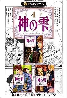 [亜樹直, オキモト・シュウ]の【極!合本シリーズ】神の雫4巻