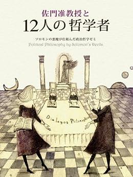 [六辻 彰二, たなか 鮎子, ブリッジワークス]の佐門准教授と12人の哲学者