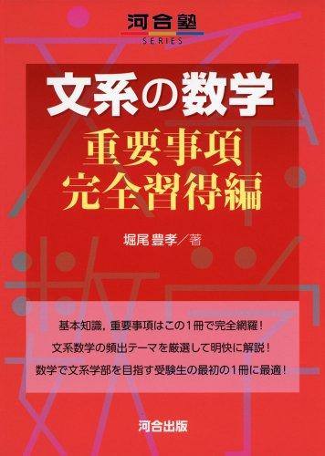 河合出版『文系の数学 重要事項完全習得編』