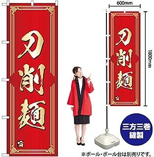 のぼり旗 刀削麺 YN-4735(三巻縫製 補強済み)