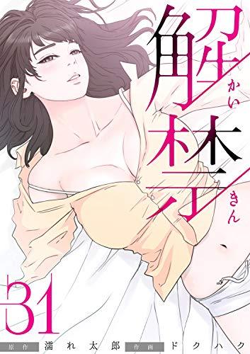 解禁 31巻 (Rush!)