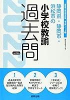 静岡県・静岡市・浜松市の小学校教諭過去問 2022年度版 (静岡県の教員採用試験「過去問」シリーズ)