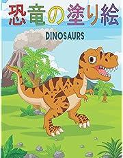 恐竜の塗り絵 Dinosaurs: 男の子と女の子のためのすべての年齢の子供のための恐竜の塗り絵。 これはあなたの子供が何時間も楽しむのに最適な贈り物です。 リアルでキュートな漫画の恐竜のぬり絵が満載
