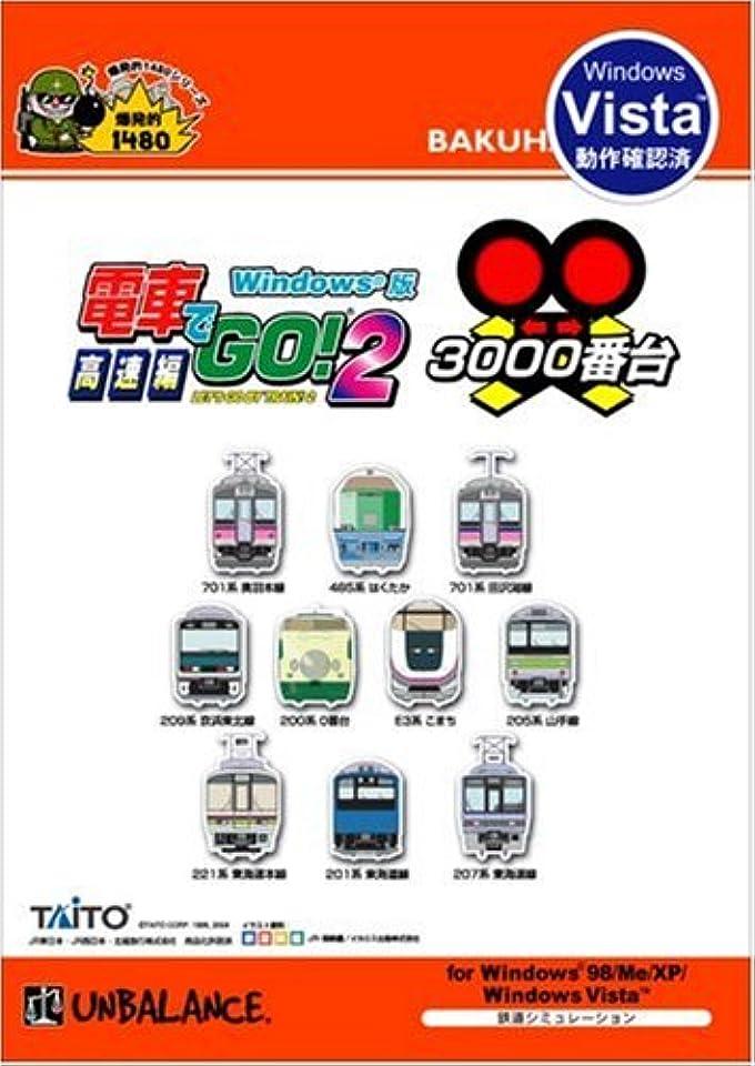 弱める含める気づくなる爆発的1480シリーズ 電車でGO! 2 高速編 3000番台 (新パッケージ版)