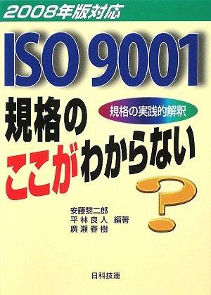 ISO9001規格のここがわからない〈2008年版対応〉