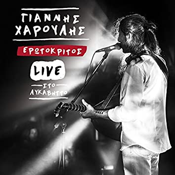 Erotokritos (Live)