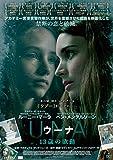 ウーナ 13歳の欲動[DVD]