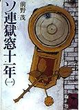 ソ連獄窓十一年 1 (講談社学術文庫 410)