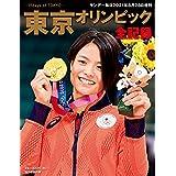 東京オリンピック全記録 (サンデー毎日増刊) [雑誌]