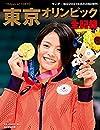 東京オリンピック全記録