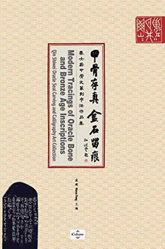 甲骨存真 金石留痕 (Chinese Edition)