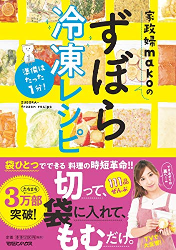 準備はたった1分!  家政婦makoのずぼら冷凍レシピ